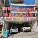 Commercial For Rent In Sihanoukville